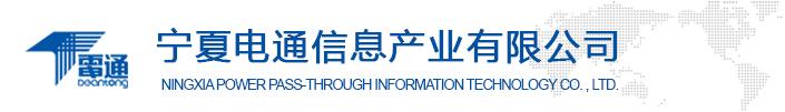 贝博体育下载电通信息产业有限公司官网