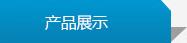 万博博彩app苹果万博下载印刷产品
