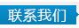 万博博彩app苹果万博下载印刷联系方式