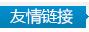 万博博彩app印刷苹果万博下载友情链接