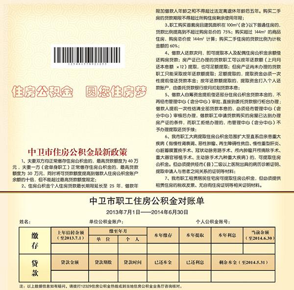 万博博彩app苹果万博下载对账单设计
