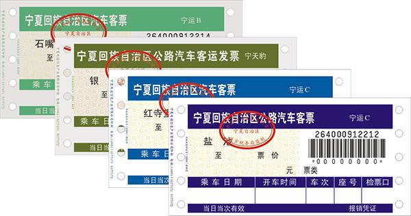 万博博彩app苹果万博下载车票设计